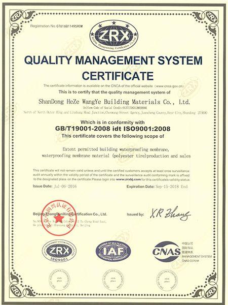 质量管理体系证书英文